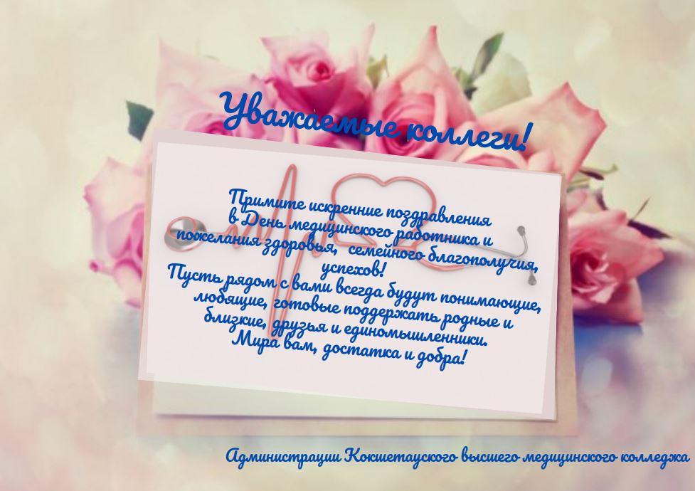 Хотим сердечно поздравить  вас с профессиональным праздником!